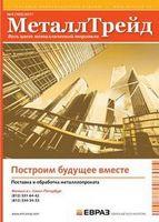 Бюллетень нерудные материалы. март 2011.
