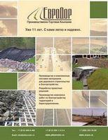 Cовременные материалы для защиты и укрепления грунта - газонные решетки, геотекстиль (геоткани, геотекстильное полотно), георешетки