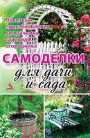 Декоративные приспособления для дома и сада