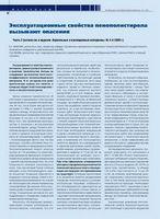 Эксплуатационные свойства пенополистирола вызывают опасения