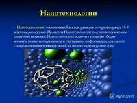 Нанотехнологии в строительстве.