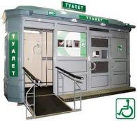Общественный туалет для инвалидов