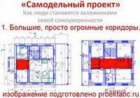 Ошибки проектирования частных домов