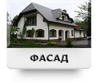 Отделка и ремонт частных загородных домов и коттеджей