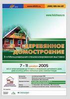 Покраска деревянных домов: акриловые краски по дереву feidal dekorlasur