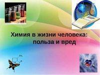 Польза и вред полимеров, нитратов и других химических соединений