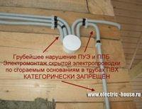 Проводка. прокладка и крепление проводов