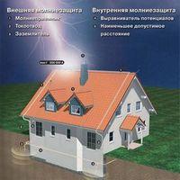 Заземление и молниезащита в частном доме